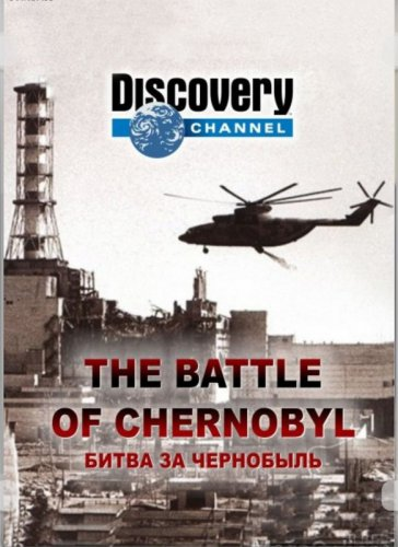 Битва за Чернобыль (The Battle of Chernobyl)