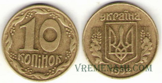10 kopecks en 1992. Estampillage anglais. Shestiagodnik 1.34 ЕАм. Gurth. Valeur approximative de 1750-5000grn.